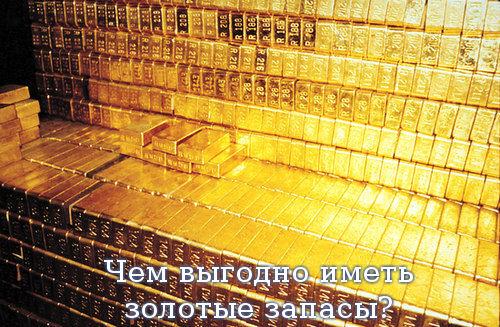 Чем выгодно иметь золотые запасы?
