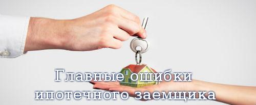 Главные ошибки ипотечного заемщика