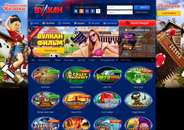 Вулкан игровые автоматы онлайн клуб вулкан казино играть без регистрации играть в автоматы казино вулкан бесплатно и без регистрации