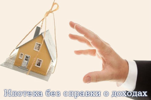 Ипотека без справки о доходах