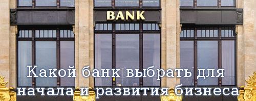 Какой банк выбрать для начала и развития бизнеса