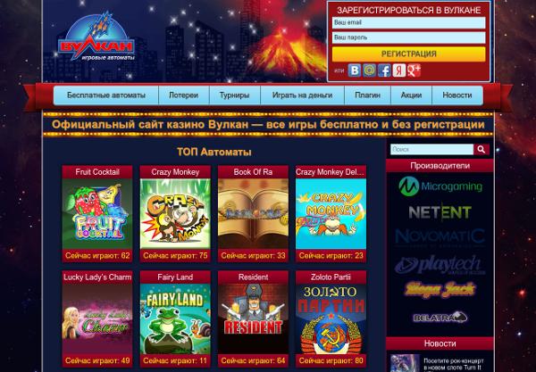 Казино Вулкан Удачи - лучший выбор для самых азартных игроков