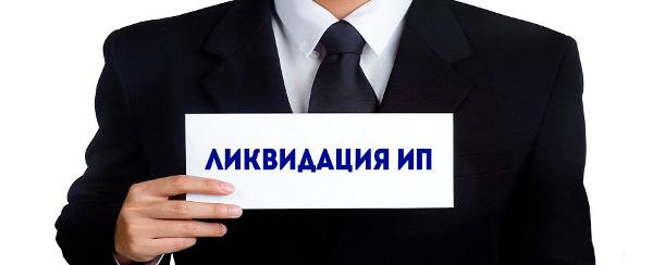 Ликвидация ИП в Москве и Московской области от компании Delta Finance