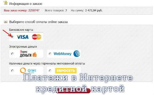 Платежи в Интернете кредитной картой