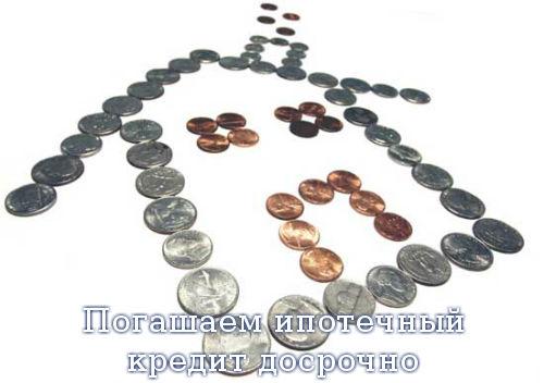 Погашаем ипотечный кредит досрочно