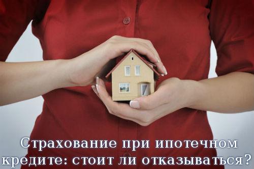 Страхование при ипотечном кредите: стоит ли отказываться?