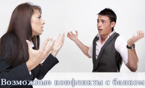 Возможные конфликты с банком