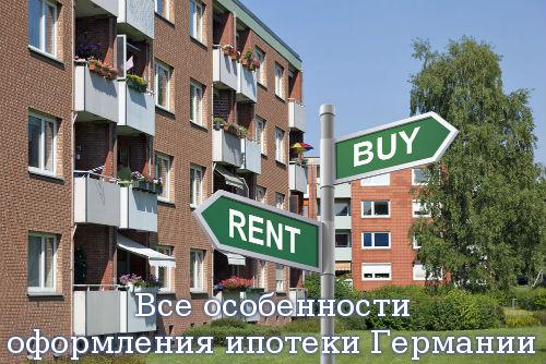 Все особенности оформления ипотеки Германии